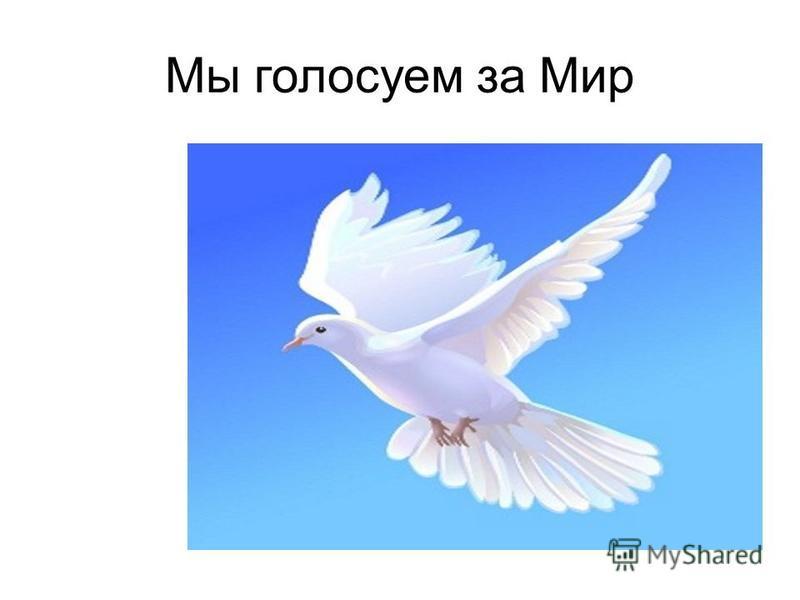 Мы голосуем за Мир