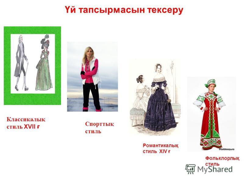 Классикалық стиль XVІІ ғ Романтикалық стиль XIV ғ Фольклорлық стиль Спорттық стиль Үй тапсырмасын тексеру