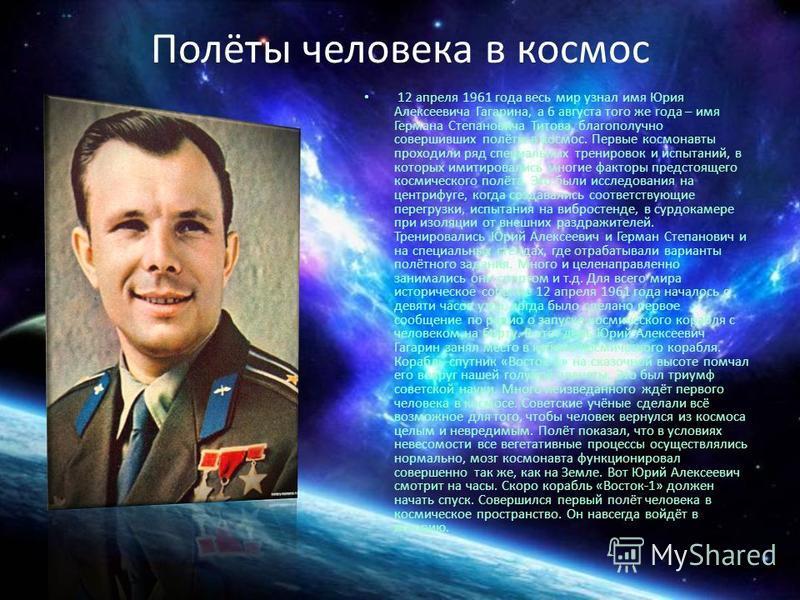 Полёты человека в космос 12 апреля 1961 года весь мир узнал имя Юрия Алексеевича Гагарина, а 6 августа того же года – имя Германа Степановича Титова, благополучно совершивших полёты в космос. Первые космонавты проходили ряд специальных тренировок и и
