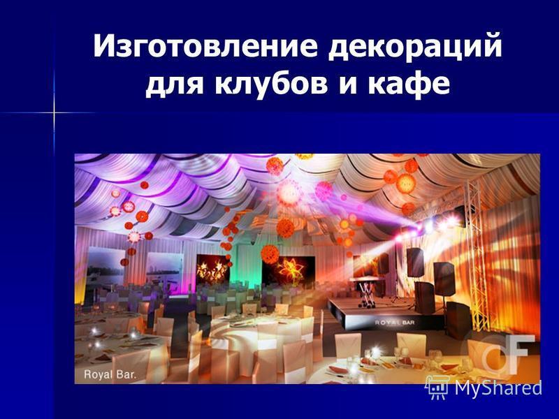 Изготовление декораций для клубов и кафе