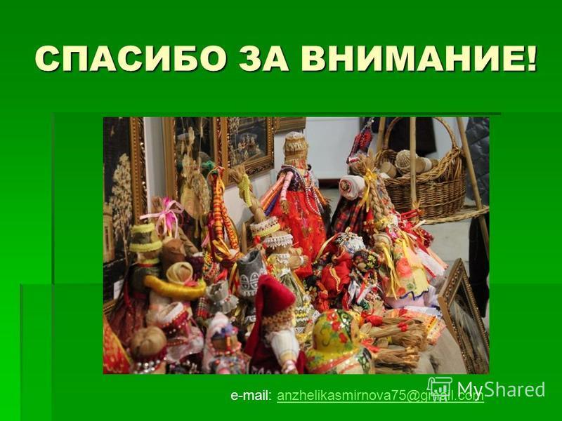 СПАСИБО ЗА ВНИМАНИЕ! e-mail: anzhelikasmirnova75@gmail.comanzhelikasmirnova75@gmail.com