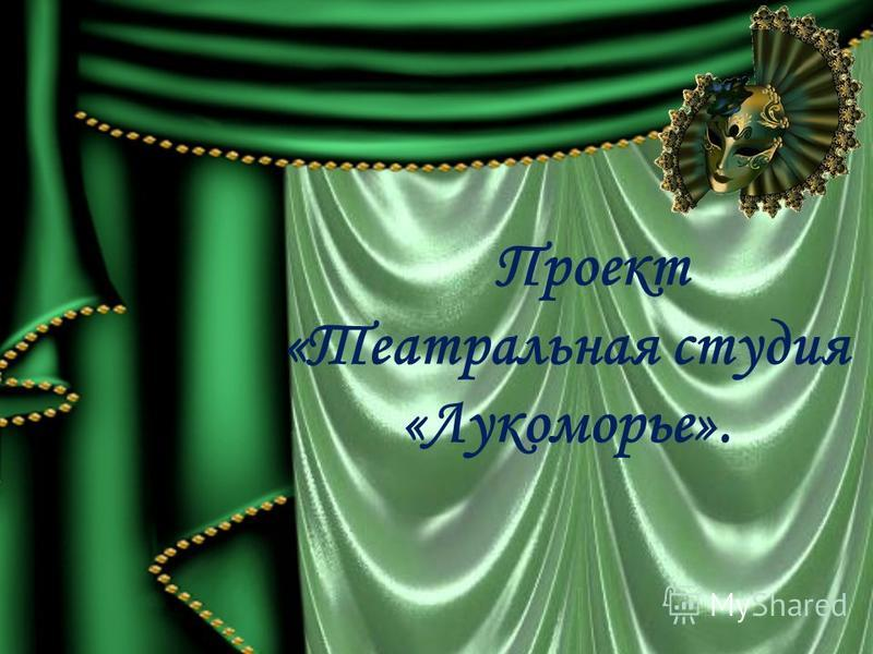 Проект «Театральная студия «Лукоморье».