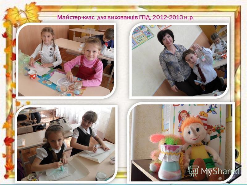Майстер-клас для вихованців ГПД, 2012-2013 н.р.