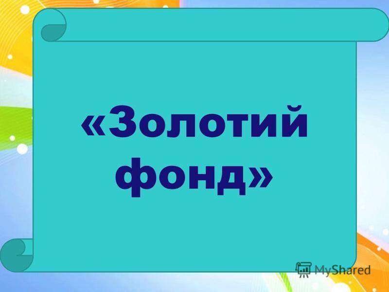 «Золотий фонд»