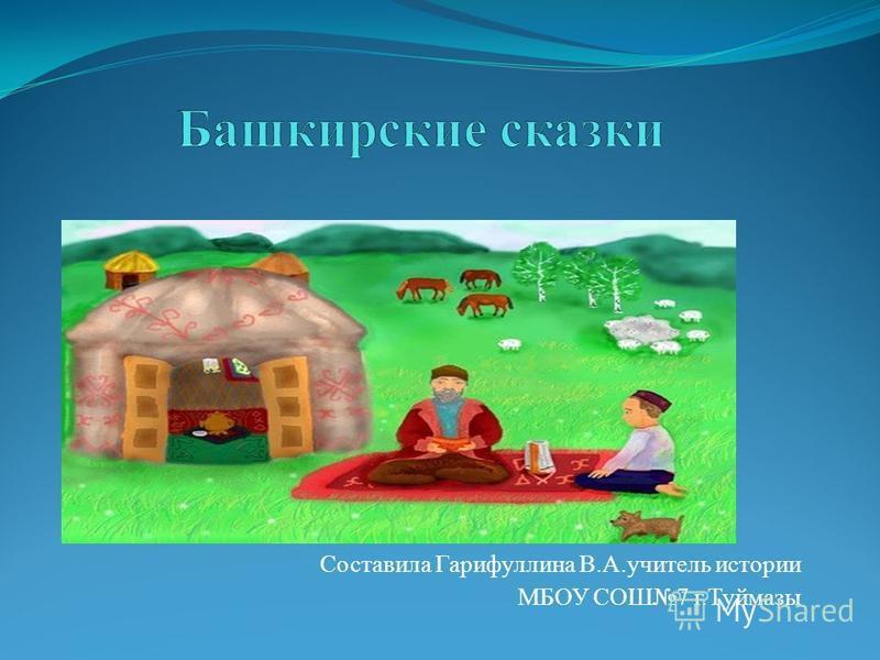 Составила Гарифуллина В.А.учитель истории МБОУ СОШ7 г.Туймазы