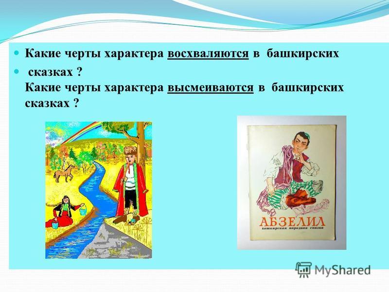 Какие черты характера восхваляются в башкирских сказках ? Какие черты характера высмеиваются в башкирских сказках ?