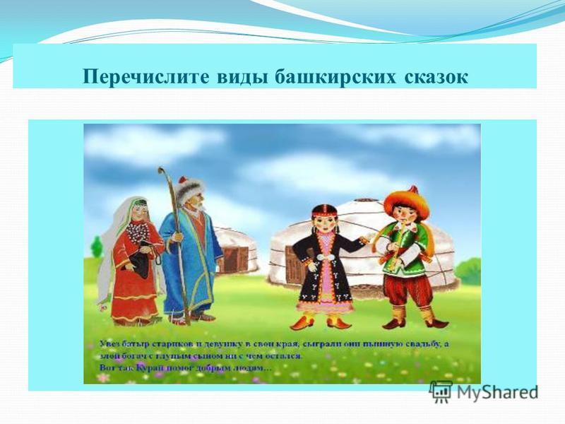 Перечислите виды башкирских сказок