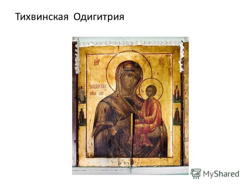 Тихвинская Одигитрия