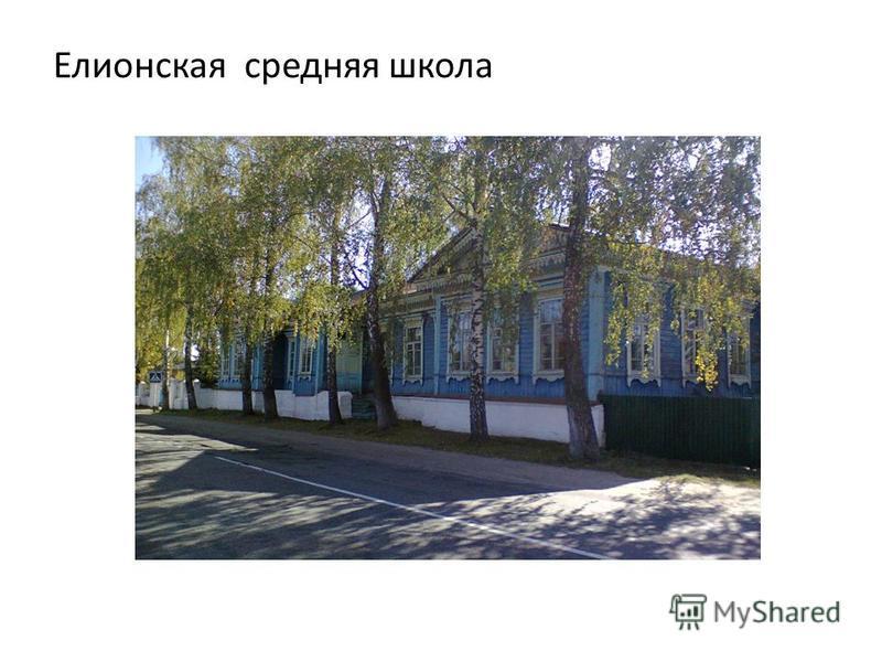 Елионская средняя школа