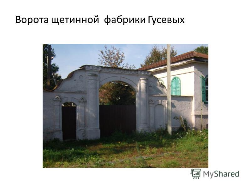 Ворота щетинной фабрики Гусевых