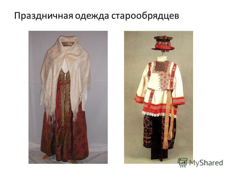 Праздничная одежда старообрядцев