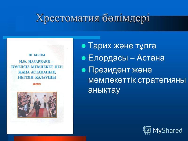 Тарих және тұлға Елордасы – Астана Президент және мемлекеттік стратегияны анықтау Хрестоматия бөлімдері