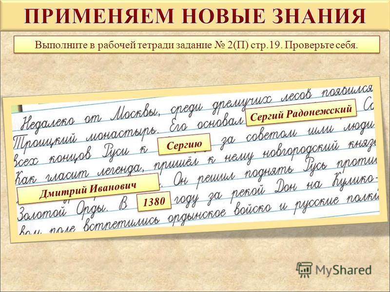 Выполните в рабочей тетради задание 2(П) стр.19. Проверьте себя. Сергий Радонежский Сергию Дмитрий Иванович 1380