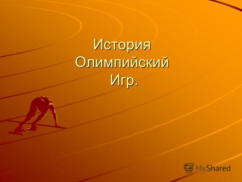 История Олимпийский Игр.