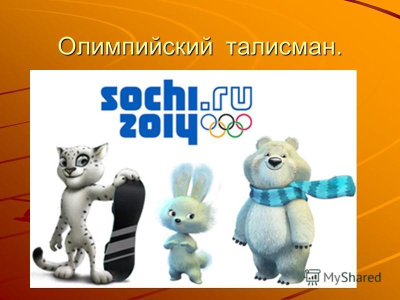 Олимпийский талисман.