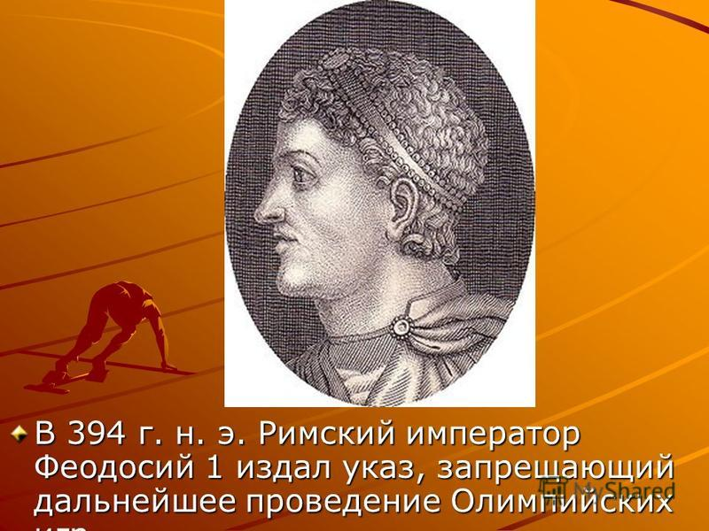 В 394 г. н. э. Римский император Феодосий 1 издал указ, запрещающий дальнейшее проведение Олимпийских игр.