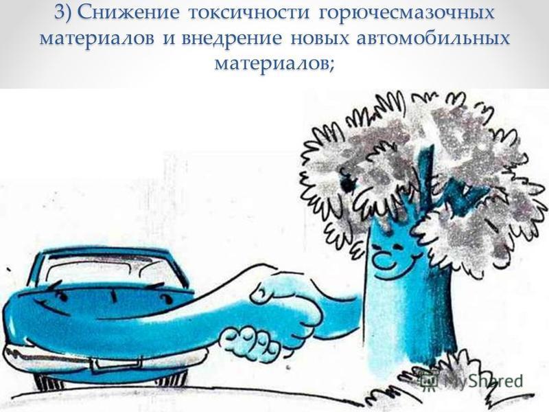 3) Снижение токсичности горюче смазочных материалов и внедрение новых автомобильных материалов;