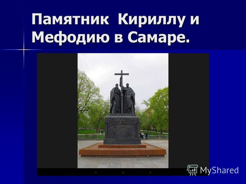 Памятник Кириллу и Мефодию в Самаре.