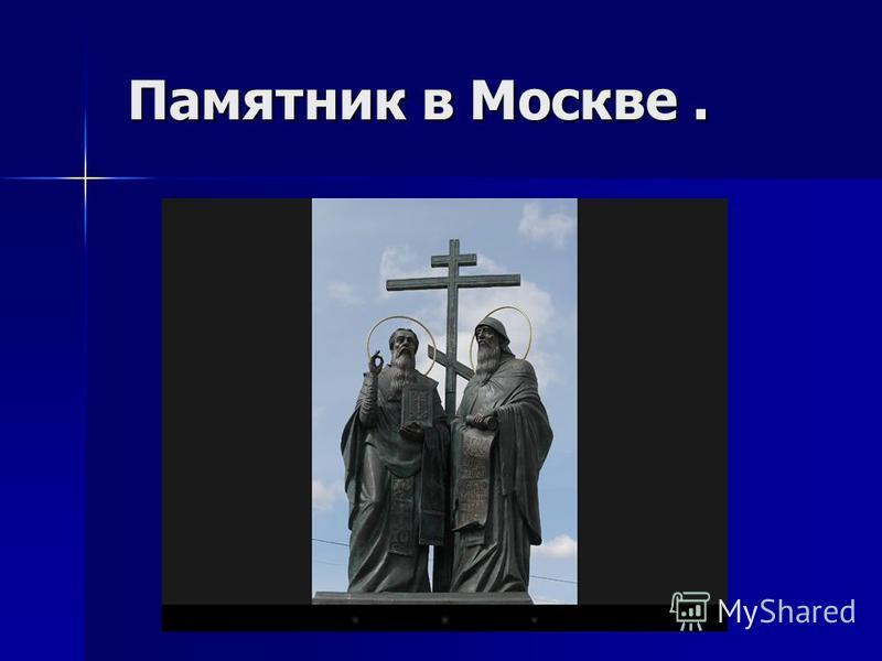 Памятник в Москве.