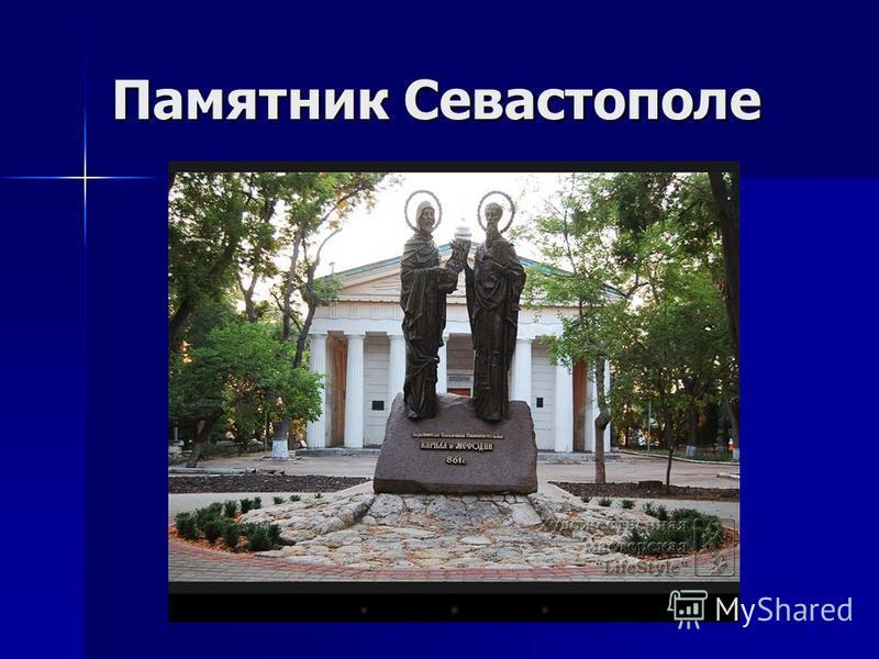 Памятник Севастополе