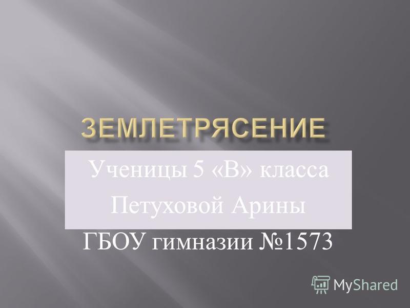 Ученицы 5 «В» класса Петуховой Арины ГБОУ гимназии 1573