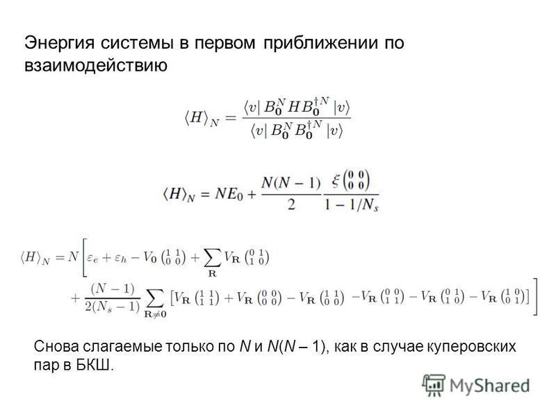 Энергия системы в первом приближении по взаимодействию Снова слагаемые только по N и N(N – 1), как в случае куперовских пар в БКШ.