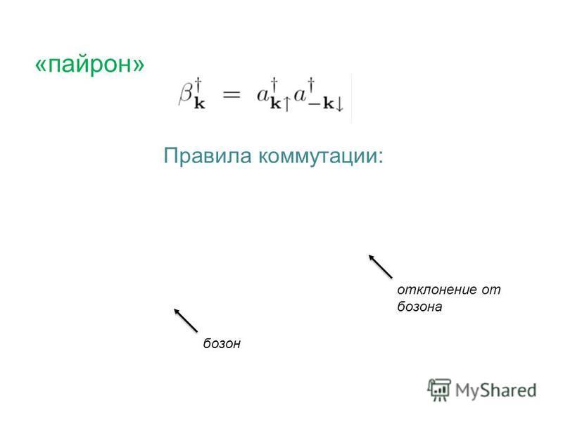 «пайрон» Правила коммутации: бозон отклонение от бозона