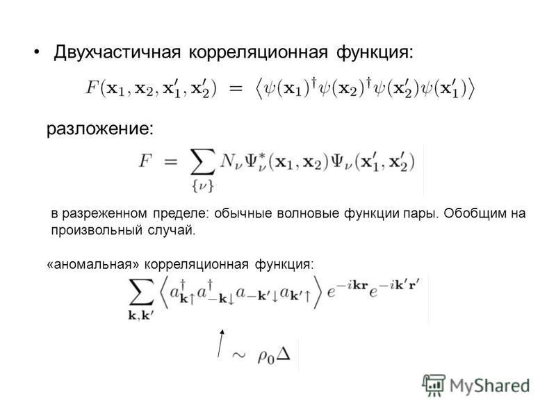 Двухчастичная корреляционная функция: разложение: в разреженном пределе: обычные волновые функции пары. Обобщим на произвольный случай. «аномальная» корреляционная функция: