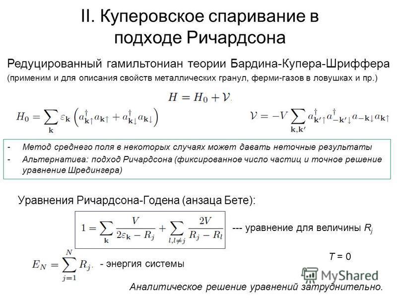 II. Куперовское спаривание в подходе Ричардсона Редуцированный гамильтониан теории Бардина-Купера-Шриффера (применим и для описания свойств металлических гранул, ферми-газов в ловушках и пр.) -Метод среднего поля в некоторых случаях может давать нето