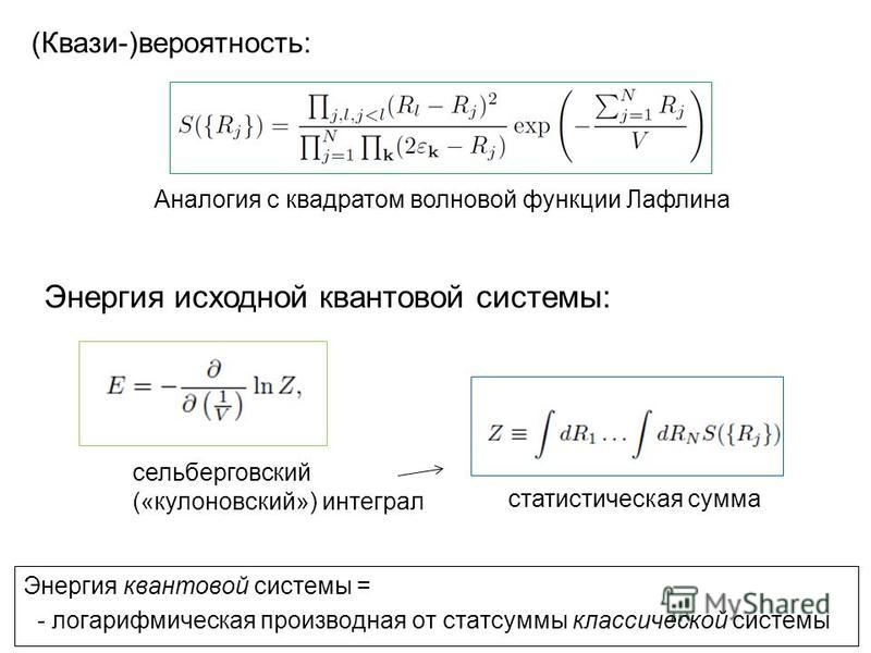 (Квази-)вероятность: Аналогия с квадратом волновой функции Лафлина статистическая сумма сельберговский («кулоновский») интеграл Энергия квантовой системы = - логарифмическая производная от стат суммы классической системы Энергия исходной квантовой си