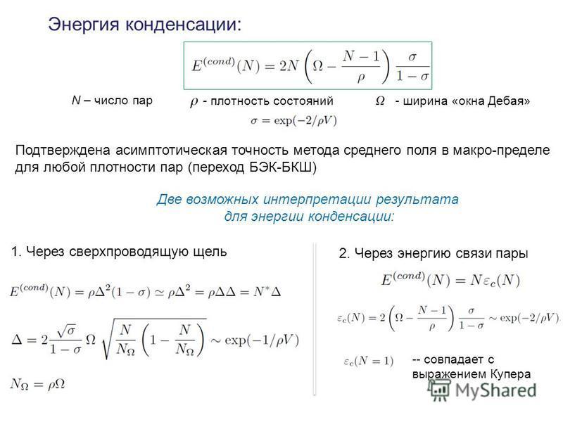 Энергия конденсации: -- совпадает с выражением Купера Две возможных интерпретации результата для энергии конденсации: 2. Через энергию связи пары 1. Через сверхпроводящую щель - плотность состояний- ширина «окна Дебая» Подтверждена асимптотическая то