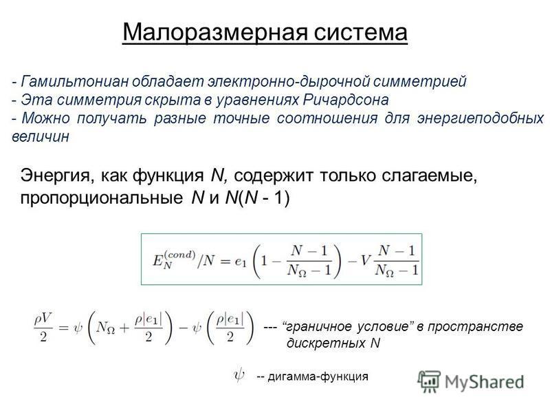 - Гамильтониан обладает электронно-дырочной симметрией - Эта симметрия скрыта в уравнениях Ричардсона - Можно получать разные точные соотношения для энергии подобных величин Малоразмерная система Энергия, как функция N, содержит только слагаемые, про