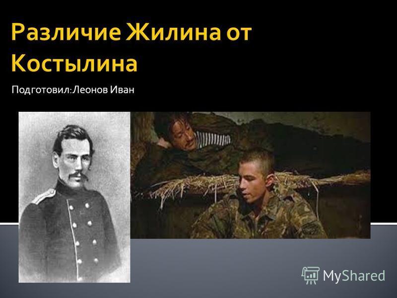 Подготовил:Леонов Иван