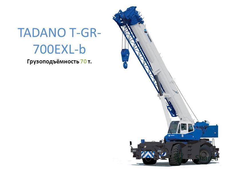 TADANO T-GR- 700EXL-b Грузоподъёмность 70 т.