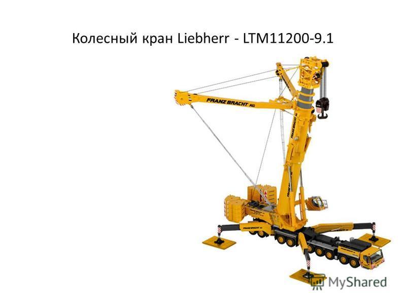 Колесный кран Liebherr - LTM11200-9.1