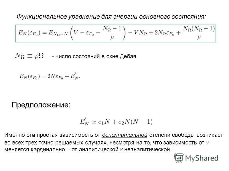 Функциональное уравнение для энергии основного состояния: - число состояний в окне Дебая Предположение: Именно эта простая зависимость от дополнительной степени свободы возникает во всех трех точно решаемых случаях, несмотря на то, что зависимость от