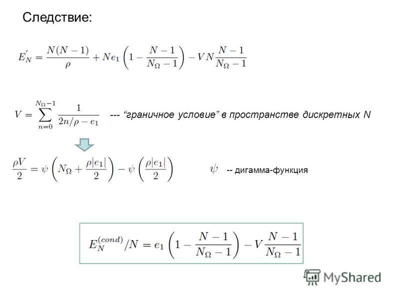--- граничное условие в пространстве дискретных N Следствие: -- дигамма-функция