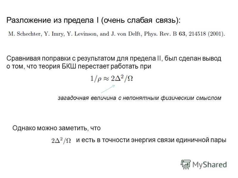 Однако можно заметить, что и есть в точности энергия связи единичной пары Разложение из предела I (очень слабая связь): Сравнивая поправки с результатом для предела II, был сделан вывод о том, что теория БКШ перестает работать при загадочная величина
