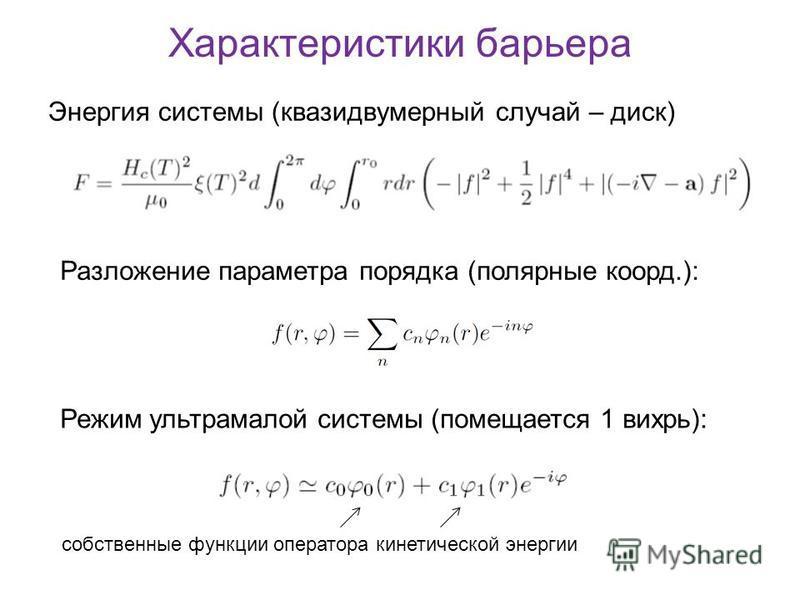 Энергия системы (квазидвумерный случай – диск) Разложение параметра порядка (полярные корд.): Режим ультра малой системы (помещается 1 вихрь): Характеристики барьера собственные функции оператора кинетической энергии
