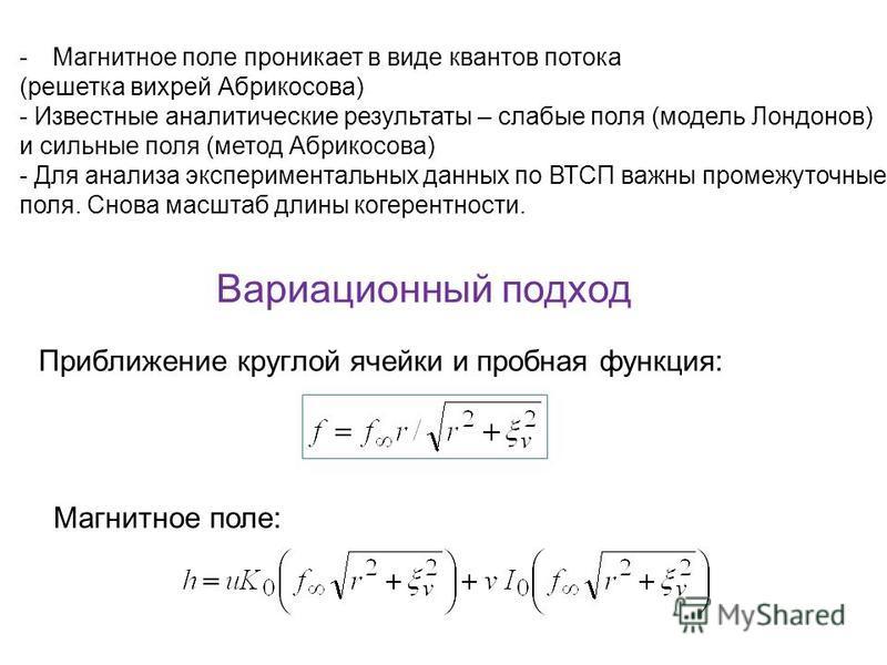 Магнитное поле: Приближение круглой ячейки и пробная функция: -Магнитное поле проникает в виде квантов потока (решетка вихрей Абрикосова) - Известные аналитические результаты – слабые поля (модель Лондонов) и сильные поля (метод Абрикосова) - Для ана
