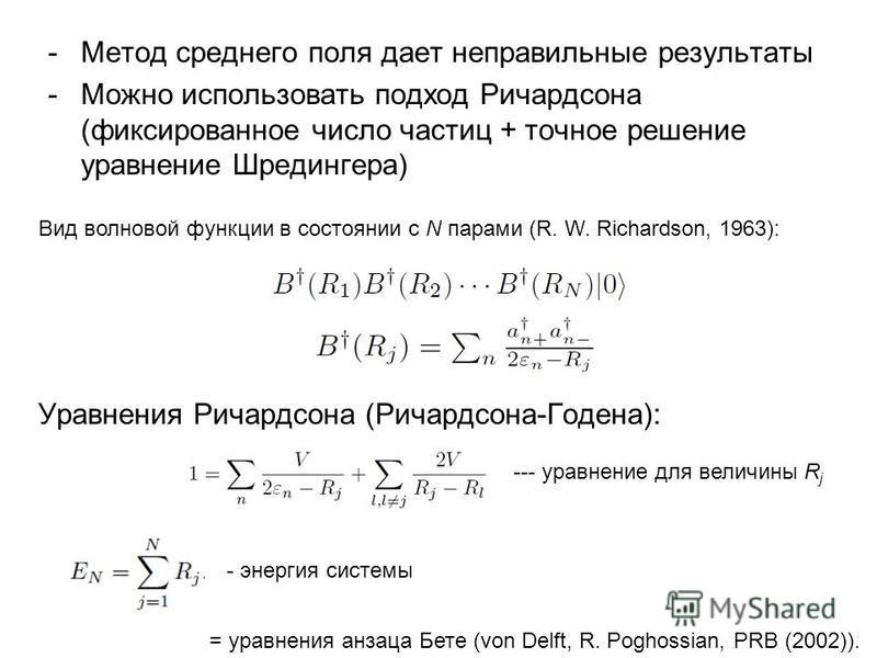 -Метод среднего поля дает неправильные результаты -Можно использовать подход Ричардсона (фиксированное число частиц + точное решение уравнение Шредингера) Вид волновой функции в состоянии с N парами (R. W. Richardson, 1963): Уравнения Ричардсона (Рич