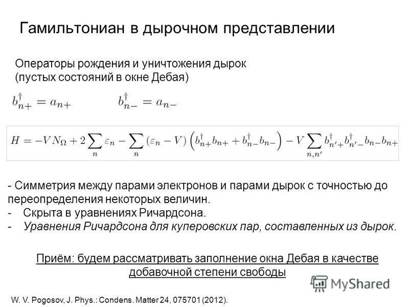 Гамильтониан в дырочном представлении Операторы рождения и уничтожения дырок (пустых состояний в окне Дебая) - Симметрия между парами электронов и парами дырок с точностью до переопределения некоторых величин. -Скрыта в уравнениях Ричардсона. -Уравне