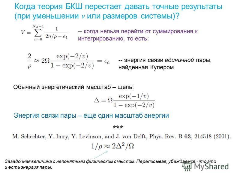 Когда теория БКШ перестает давать точные результаты (при уменьшении v или размеров системы)? -- когда нельзя перейти от суммирования к интегрированию, то есть: -- энергия связи единичной пары, найденная Купером Обычный энергетический масштаб – щель: