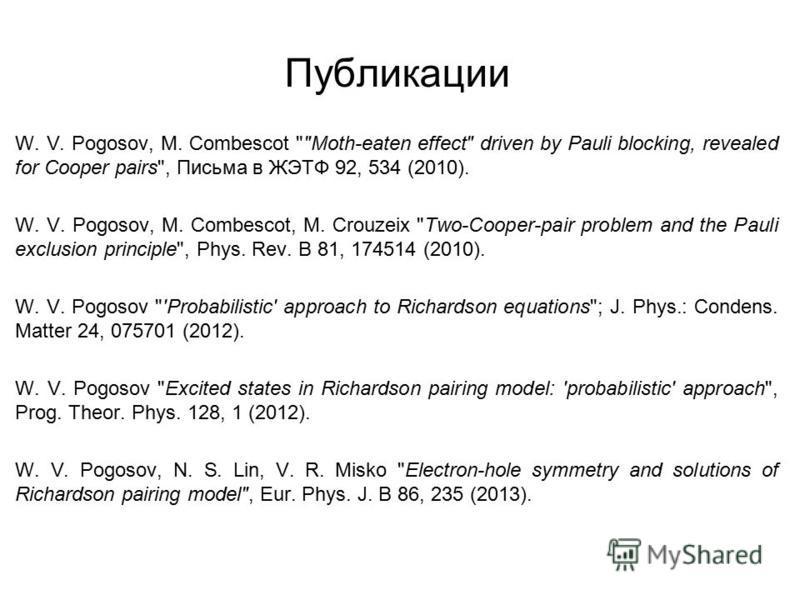 Публикации W. V. Pogosov, M. Combescot