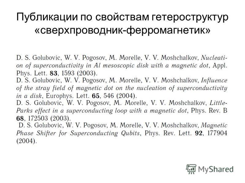 Публикации по свойствам гетероструктур «сверхпроводник-ферромагнетик»