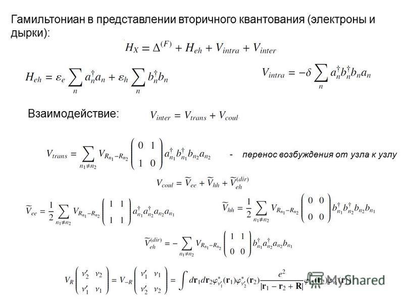 Гамильтониан в представлении вторичного квантования (электроны и дырки): Взаимодействие: -перенос возбуждения от узла к узлу