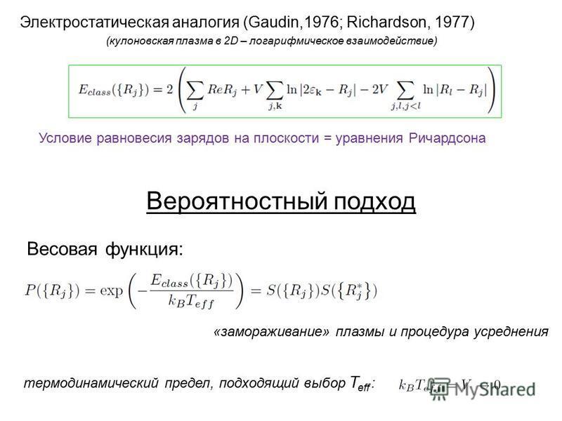 Электростатическая аналогия (Gaudin,1976; Richardson, 1977) (кулоновская плазма в 2D – логарифмическое взаимодействие) Условие равновесия зарядов на плоскости = уравнения Ричардсона Вероятностный подход термодинамический предел, подходящий выбор T ef