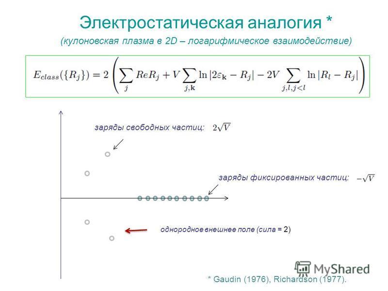 Электростатическая аналогия * (кулоновская плазма в 2D – логарифмическое взаимодействие) заряды свободных частиц: заряды фиксированных частиц: однородное внешнее поле (сила = 2) * Gaudin (1976), Richardson (1977).