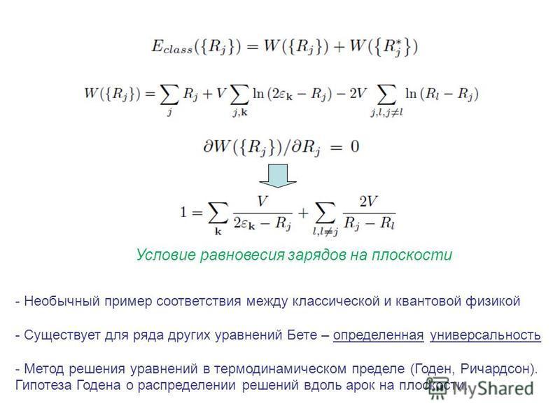 - Необычный пример соответствия между классической и квантовой физикой - Существует для ряда других уравнений Бете – определенная универсальность - Метод решения уравнений в термодинамическом пределе (Годен, Ричардсон). Гипотеза Годена о распределени