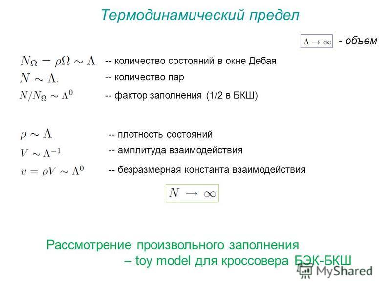 - объем -- количество состояний в окне Дебая -- количество пар -- фактор заполнения (1/2 в БКШ) -- без разерная константа взаимодействия -- плотность состояний -- амплитуда взаимодействия Термодинамический предел Рассмотрение произвольного заполнения
